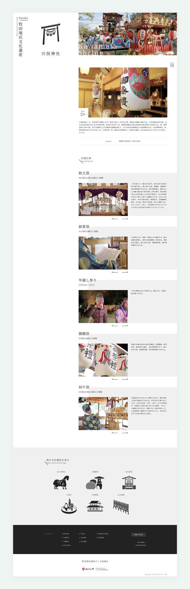 牧田地区文化遺産 Webページ